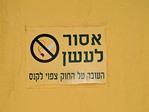 """""""No Smoking"""" sign seen in Tel Aviv restaurant in Israel."""