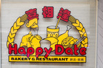 Window sign for Happy Date, a  Hong Kong style local favorite cafe for breakfast dum sum in Richmond, BC, Canada.