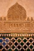 Arabesque Tree of Life, Lines of Epigraphic Verses, Ceramic Tiling, North Gallery, Facade of Comares, Palacio Nazaries, The Alhambra, Granada, Andalucia, Spain