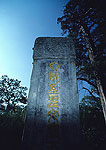 Qufu's Confucius tombstone (grave site) in Kong (Confucius) family cemetery, the Kong Woods