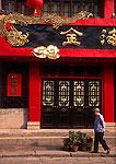 Xian's Book Courtyard Street shop front