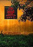 "Hangzhou's Lingyin Temple (Temple of the Soul's Retreat),  wall with character for ""nothingness"""
