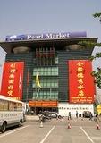 Beijing's Silk Street Pearl Market bargain shopping center