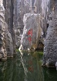 Sword Peak Chinese characters reflecting in Stone Forest pool