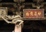 Jin Ci (Jin Temple), one of the eight writhing dragons pillar of 1032 Hall of the Holy Mother (Shengmu Dian)