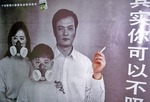 Chinese advertisement for product aid to stop smoking