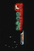 Only neon on Shanghai's Nanjing Road in 1983 at the Peace Hotel on Bund