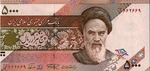 5000 Rials note -  Central Bank of the Islamic Republic of Iran