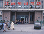 Peking Friendship Store in 1985 with foreign tourists.