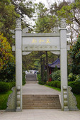 Memorial gate to Admiral Zheng He gravesite at Niushou Mountain Cultural Park near Nanjing.