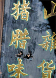 Chinese calligraphy, on the window of a Grant Avenue store, in Chinatown.